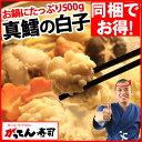 濃厚!真鱈の白子500g★お鍋におすすめ★寿司屋の特製ポン酢付きだから簡単!白子ポン酢