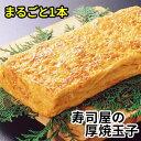 玉子焼き1本(約500g)寿司屋のふっくらやわらか厚焼き玉子【同梱おすすめ】江戸前風だし巻/たまごや