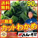 クーポンで100円オフ【送料無料】\海のミネラルたっぷり/乾...