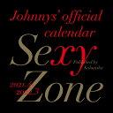Sexy Zoneスクールカレンダー