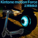 Kintone motion Force キントーン 正規販売店 LED 保証付き e-room