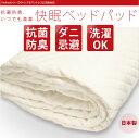 敷きパッド 日本製 抗菌防臭 洗濯機で洗える いつでも清潔快...