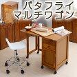 【送料無料】キッチンワゴン キャスター付きバタフライマルチワゴン キッチン 収納 取っ手 e-room