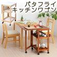 【送料無料】キッチンワゴン キャスター付きバタフライキッチンワゴン キッチン 収納 取っ手 e-room