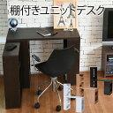 フレキシブル ユニットデスク 本棚付き コンパクト 机 シェ...