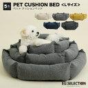 ペット ベッド Lサイズ 寝床 犬 猫 おしゃれ 洗濯可能 洗える ふかふか かわいい 可愛い ふわふわ フワフワ 通年 ベージュ ホワイト グレー ブルー イエロー ブラック 7kg クッション 取り外し 防水 撥水 高級 e-room