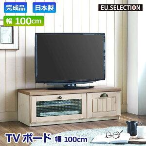 幅100 テレビ台 テレビボード TVB 100cm TVボード カ