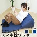 寝ながら快適スマホ枕ソファ 日本製 国産 スマホクッション枕...