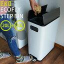 EKO ごみ箱 エコフライ ステップピン 20L+20L ホワイト シルバー ダストボックス キッチン センサー 静穏 静か ふた 自動開閉 電池 e-room