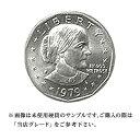 【当店グレード:A〜C】【白銅貨】アンソニーダラー硬貨(1979年〜1981年 1999年)(1ドル/1Dollar/アメリカ合衆国)「コイン」