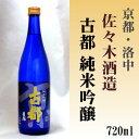 古都 純米吟醸 720ml【京都府】佐々木酒造(株) 【京都...