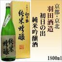 初日の出 純米吟醸 1800ml【京都府】羽田酒造(有)1....