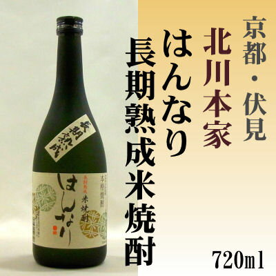 はんなり 長期熟成 米焼酎25度720ml【京都...の商品画像