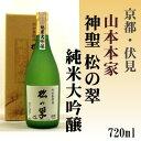 神聖 松の翠 純米大吟醸酒 720ml【京都府・伏見】(株)