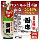 【父の日】名入れラベルのお酒♪中身にこだわりました!山吹色の長期熟成純米生もと720mlオリジナルラベルの日本酒【京都府伏見】