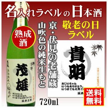 【敬老の日】名入れラベルのお酒♪中身にこだわりました!山吹色の長期熟成純米生もと720mlオリジナルラベルの日本酒【京都府伏見】