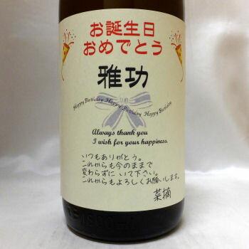 【お誕生日御祝】名入れラベルのお酒♪手造りかめ...の紹介画像3