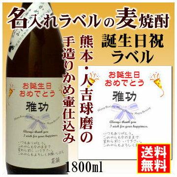 【お誕生日御祝】名入れラベルのお酒♪手造りかめ仕...の商品画像