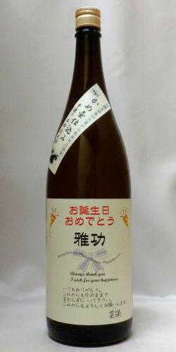【お誕生日御祝】名入れラベルのお酒♪手造りかめ...の紹介画像2