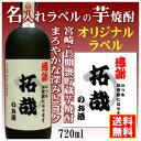【オリジナル】名入れラベルのお酒♪長期甕貯蔵芋焼酎720mlオリジナルラベルの芋焼酎【宮崎】