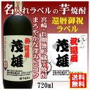 【還暦御祝】名入れラベルのお酒♪長期甕貯蔵芋焼酎720mlオリジナルラベルの芋焼酎【宮崎】