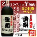 【父の日】名入れラベルのお酒♪長期甕貯蔵芋焼酎720mlオリジナルラベルの芋焼酎【宮崎】