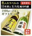 【還暦御祝】名入れラベルのお酒♪日本酒1800ml2本入セット「山吹色の長期熟成純米生もと」と「玉乃光 純米吟醸 酒魂」オリジナルラベル