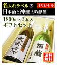 【オリジナル】名入れラベルのお酒♪日本酒1800ml2本入セット「山吹色の長期熟成純米生もと」と「神聖源兵衛大吟醸」オリジナルラベル