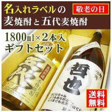 【敬老の日】名入れラベルのお酒♪麦焼酎1800m...の商品画像
