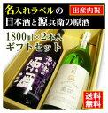 【出産内祝】名入れラベルのお酒♪日本酒1800ml2本入セット「山吹色の長期熟成純米生もと」と「神聖源兵衛の原酒」オリジナルラベル
