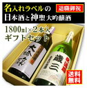 【退職御祝】名入れラベルのお酒♪日本酒1800ml2本入セット「山吹色の長期熟成純米生もと」と「神聖源兵衛大吟醸」オリジナルラベル