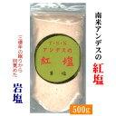 天然健康岩塩アンデスの紅塩 500g(粉末1mm)