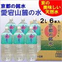 京都の銘水 愛宕山麓の水 2000ml6本入ナチュラルミネラルウォーター 2Lペットボトル【他の商品