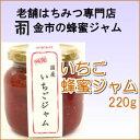 国産いちご蜂蜜ジャム230g 老舗はちみつ専門店金市商店