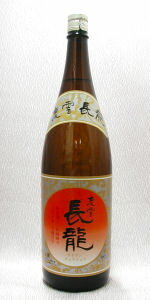 慶雲長龍 1800ml【大阪府】長龍(株) 日本酒 清酒