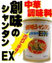 創味 創味食品 シャンタンEX 海鮮風味 業務用(800g)