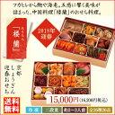 「楼蘭」京都しょうざんのおせち料理セット 中華おせち二段重 約2〜3人前 冷凍