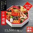 「楼蘭」京都しょうざんのおせち料理セット 中華おせち一段重 ...