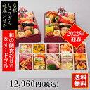 「和の個食おせち&オードブル」京都しょうざんのおせち料理セット 二段三重 約2人前 冷凍