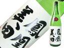 鳳凰美田の純米酒は舟中取りです。鳳凰美田 純米酒 舟中取り 1800ml