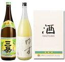 【お薦めセット】鳳凰美田 ゆず酒・芋焼酎 三岳セット(1800ml×2本)