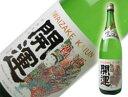 旬な酒人気の季節商品!開運 しぼりたて生原酒[22BY] 1800ml