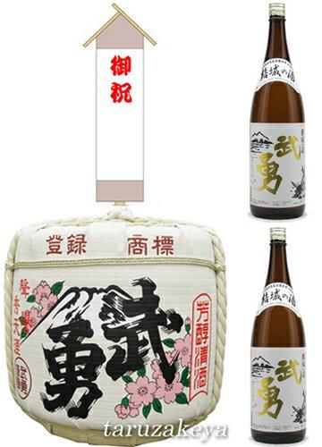 武勇・飾り樽3点セット(4斗樽)+武勇1.8L×6本