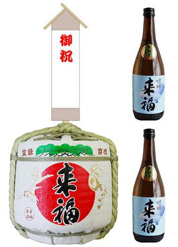 来福・飾り樽3点セット(2斗樽)+来福720ml×12本
