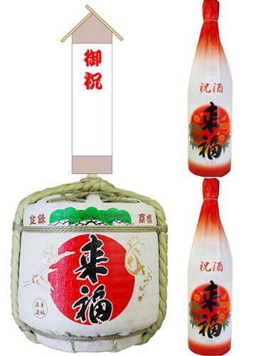 来福・飾り樽3点セット(4斗樽)+来福1.8L×6本