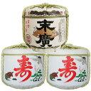 飾り樽二段重ね【末廣・鶴亀寿】(2斗樽)Japanese Decorative barrel