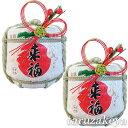 祝樽 来福の豆樽[300ml]【水引き付き2個入り】【ギフト】