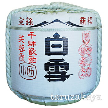 白雪樽酒 1斗樽[18L]【受注生産】【代引き不可】