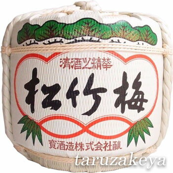 松竹梅樽酒 1斗樽[18L]【受注生産】【代引き不可】