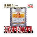 ■ディナー ビーフカレー 9kg缶【備蓄/保存/カレー缶/カレー/缶詰/大容量/大型/行事/イ